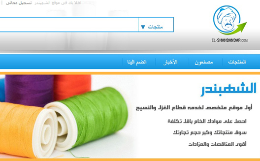 Meet the siblings building the Alibaba of Egypt to support the textile industry