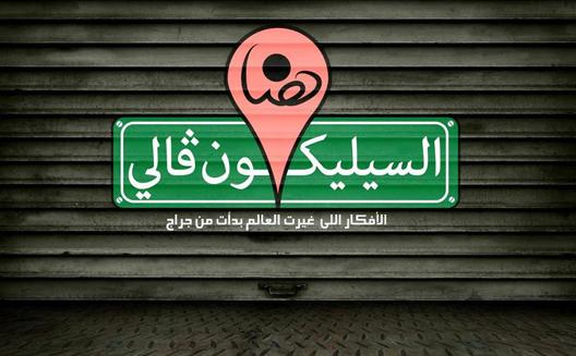 Saudi entrepreneur showcases Silicon Valley startups in Arabic web series