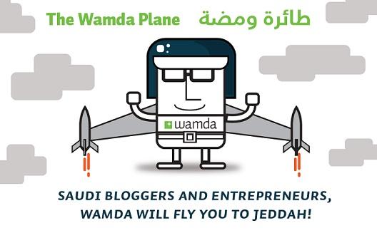 انضمّ إلى طائرة ومضة لرحلة مجانية مع المدونين التقنيين السعوديين