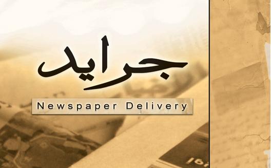 قصة فشل أول شركة لتوزيع الصحف في مصر