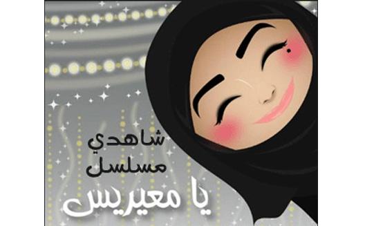 Marketing with Animation: Yebab.com and Kharabeesh Launch Emirati Wedding Cartoon Series