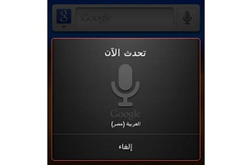 Arabic Speech Now Recognized by Google