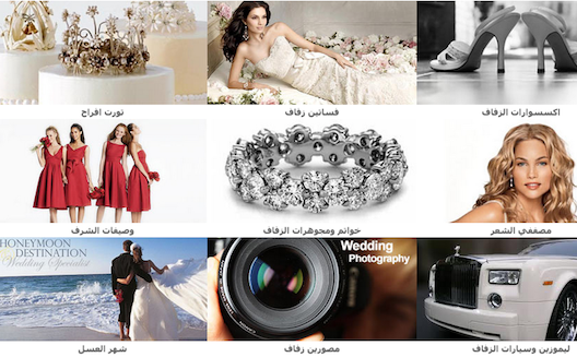 ما هي مقوّمات نجاح موقعٍ للأعراس في المنطقة العربية؟