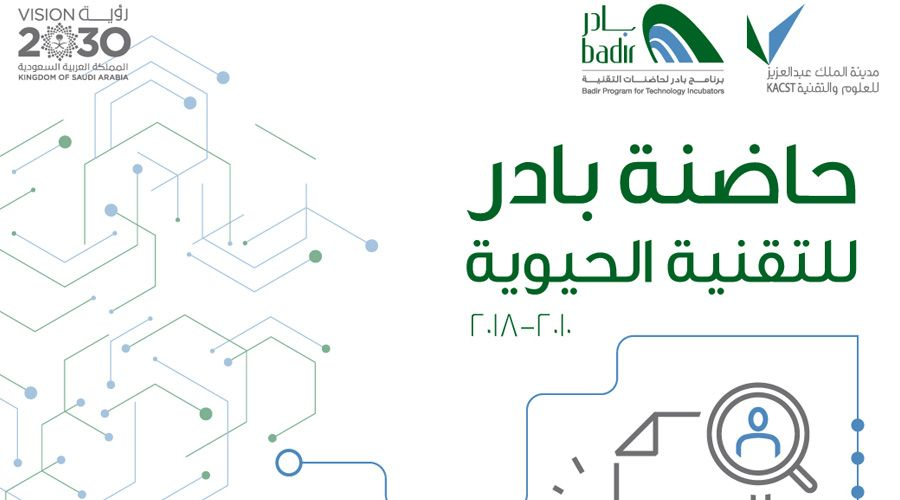 Badir-incubated Biotech startups raised $2.6M in 2017
