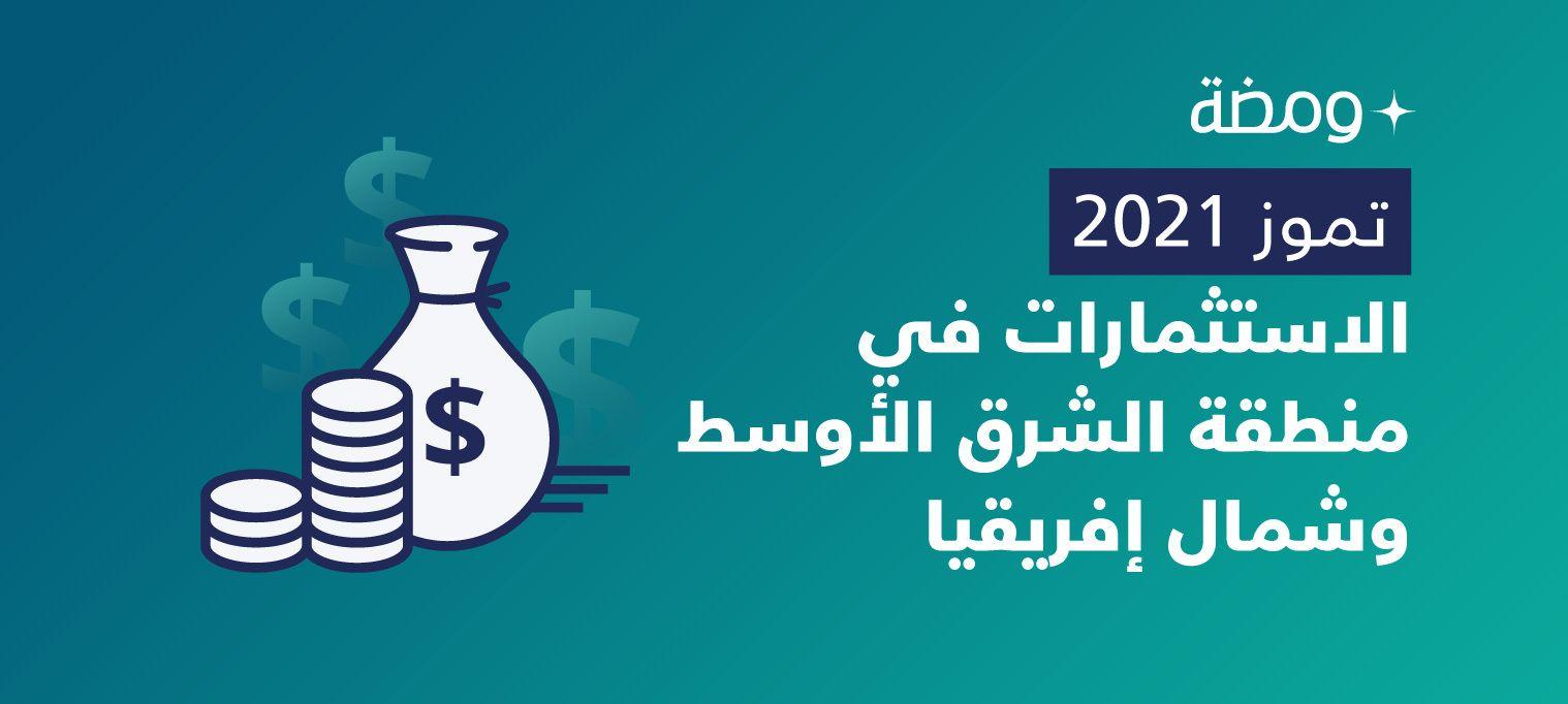 الشركات الناشئة في منطقة الشرق الأوسط وشمال إفريقيا تجمع 632 مليون دولار في يوليو 2021