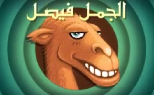 'هروِل يا وحش'، لعبة سعودية تحتلّ المراتب الأولى في متجر التطبيقات