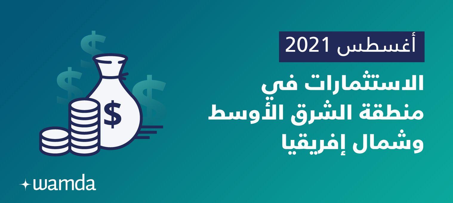 جمعت الشركات الناشئة في منطقة الشرق الأوسط وشمال إفريقيا ما يقرب من 160 مليون دولار في أغسطس 2021