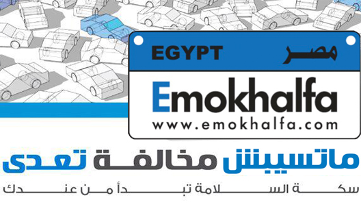 Emokhalfa Takes on Cairo's Traffic with New Violation Reporting App