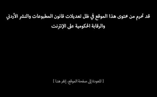 الناشطون الأردنيون ينظّمون حملة مقاطعة اليوم ضد إقرار قانون الرقابة على الإنترنت