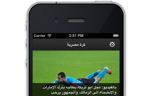 ياهو مكتوب يقدم لعشاق كرة القدم تطبيقًا جديدًا للآيفون