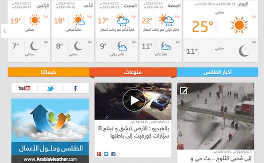 Arabic weather portal outshines Yahoo in Jordan, reigns in Saudi Arabia