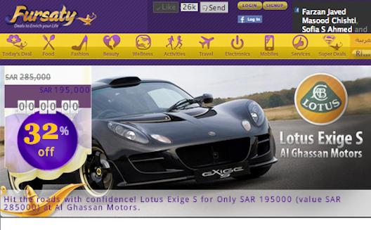 أتريد قسيمة حسم على سيارة رياضية؟ فرصتي يقدّم لك عروضاً يومية على الطريقة السعودية