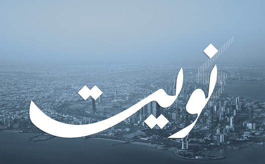 Nuwait launches to celebrate entrepreneurs' success stories in Kuwait