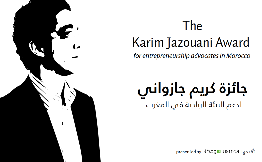 Announcing the Winner of the 2013 Karim Jazouani Prize