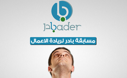 مركز بيت الأعمال المصري يطلق برنامج بادر لريادة الأعمال في مصر