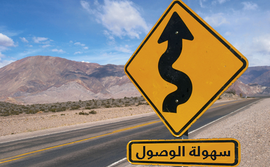 Arabic SEO Part Two: Accessibility