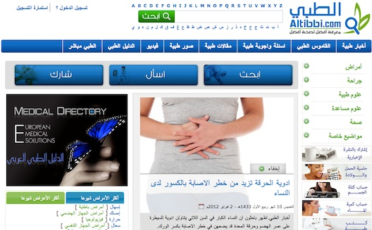 """تطوير """"WebMD العالم العربي"""" في الأردن"""