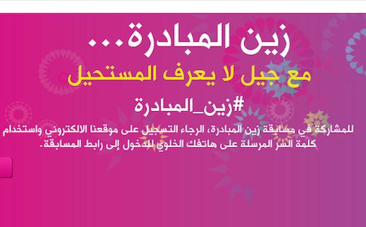 Zain Jordan embarks on CER with a series of activities