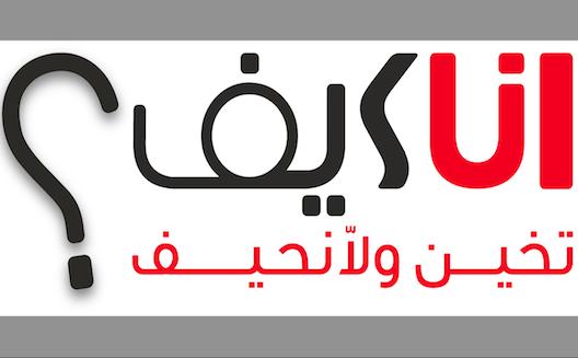 Four tactics to make niche Arabic content work, from health platform Anakeef