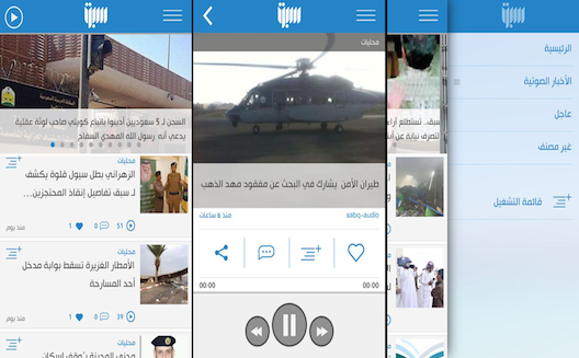 Audio news for the blind with new Saudi app