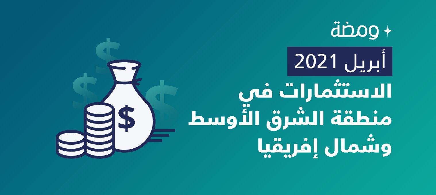 الشركات الناشئة في الشرق الأوسط وأفريقيا تجمع ١٧٥ مليون دولار في أبريل ٢٠٢١