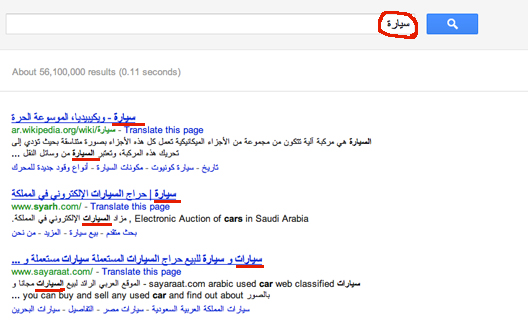 Arabic Seo Part One Content Optimization Wamda