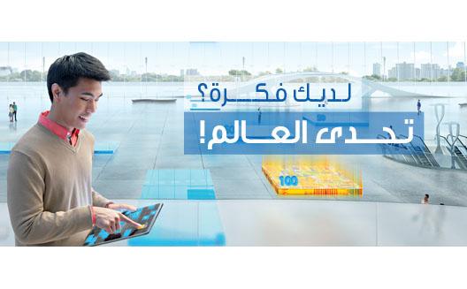 إنطلاق تحدي إنتل للأعمال في الشرق الأوسط وشمال إفريقيا لعام 2013