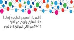 المهرجان السعودي للعلوم والإبداع