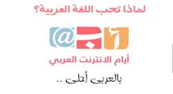 كيف تكتب بالعربي أونلاين: درس عبر جوجل هانج اوت