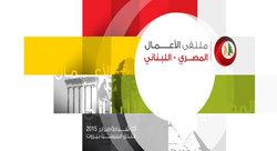 ملتقى الأعمال المصري - اللبناني 2015
