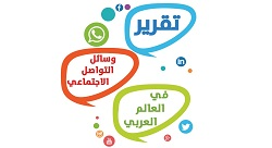 How big is social media in MENA? [Reports]