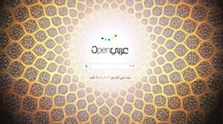 'جوجل' الكتب العربية المجانية ينتظر فرصة تسويقية