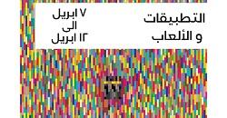 Saudi National Creative Initiative (SNCI): Application & Gaming week