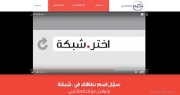 أسماء نطاقات المواقع توفرت بالعربية فهل تتبناها السوق؟