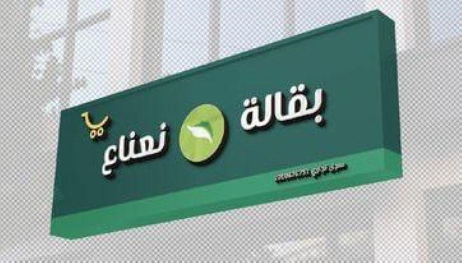"""""""نعناع"""" تحتفي بجاهزية 30 متجراً سحابياً من أصل 50 في مدينة الرياض"""