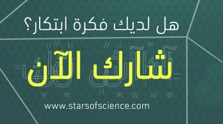 Apply now for Stars of Science season 9!