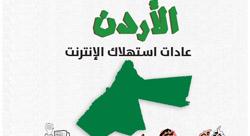 كيف يستخدم الأردنيون الإنترنت؟ [إنفوجرافيك]