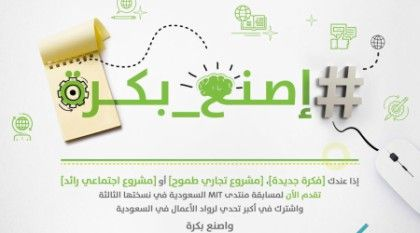 MITEF Saudi Startup Competition
