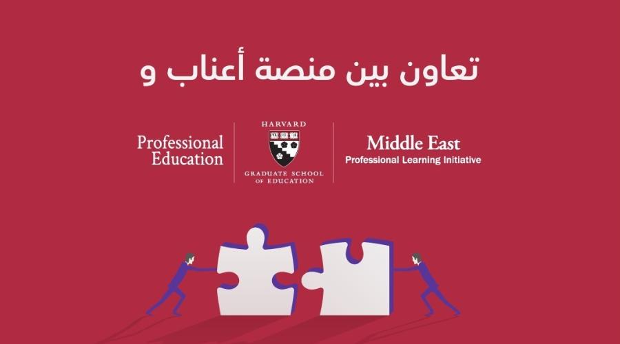 أول تعاون بين كلية الدراسات العليا للتعليم في جامعة هارفارد ومنصة أعناب