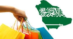 لماذا السعودية تجذب إستثمارات التجارة الإلكترونية؟