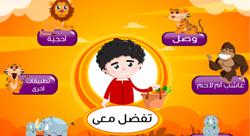 تطبيقات اديو كيتن تستقطب أطفال العرب المغتربين