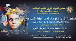 القاهرة تشهد تنظيم المنتدى الأول لرواد الأعمال العرب والأفكار المبتكرة