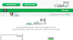 """""""بيفورت"""" تطلق خدمة """"ادفع في المتجر"""" للمستخدم المصري"""