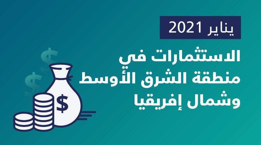 جمعت الشركات الناشئة في منطقة الشرق الأوسط وشمال إفريقيا ٤٣ مليون دولار خلال شهر يناير ٢٠٢١