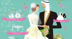 Has saying 'I do' in KSA just become a whole lot easier?