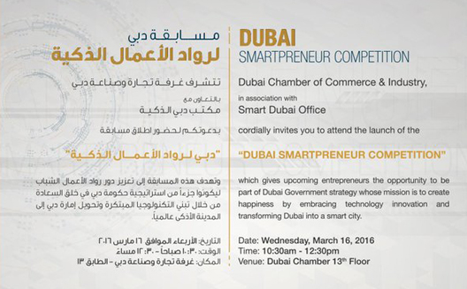 Deadline for application to Dubai Smartpreneur Competition
