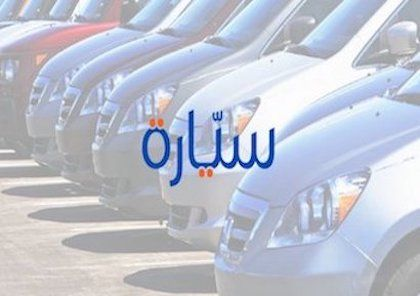 Riyadh-based startup Syarah raises $2 million from BECO Capital, Raed Ventures and Vision Ventures