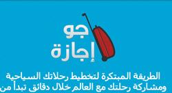 Yemeni Entrepreneurs Relocate to Cairo to Build GoEjaza