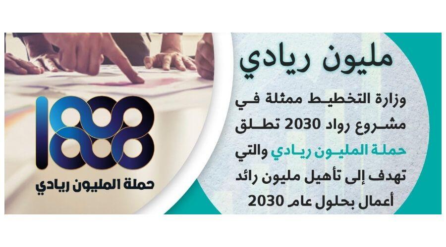 وزارة التنمية الاقتصادية المصرية تطلق حملة المليون ريادي