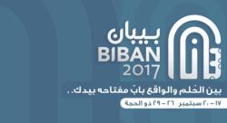 ملتقى بيبان 2017  للمنشآت الصغيرة والمتوسطة